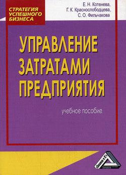 Галина Краснослободцева Управление затратами предприятия