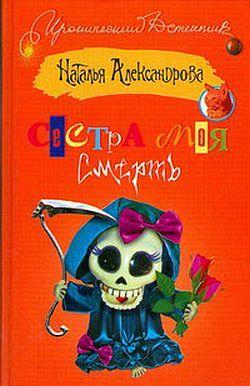 просто скачать Наталья Александрова бесплатная книга