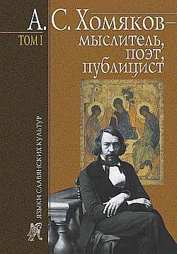 А. С. Хомяков мыслитель, поэт, публицист. Т. 1 изменяется неторопливо и уверенно