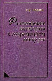 Левин, Григорий Дмитриевич  - Философские категории в современном дискурсе