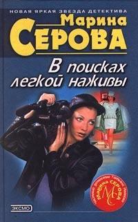 Серова, Марина  - Круиз с сюрпризом