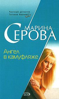 Обложка книги Ангел в камуфляже, автор Серова, Марина