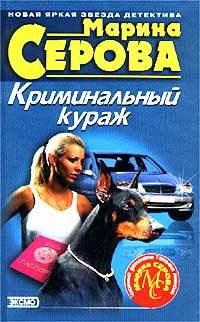 Обложка книги Криминальный кураж, автор Серова, Марина
