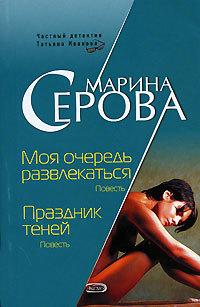Марина Серова Моя очередь развлекаться