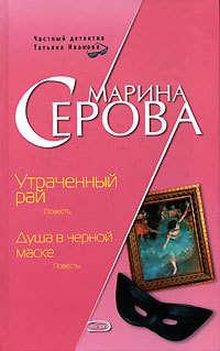 Серова, Марина  - Душа в черной маске