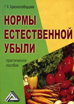 Г. Краснослободцева - Нормы естественной убыли