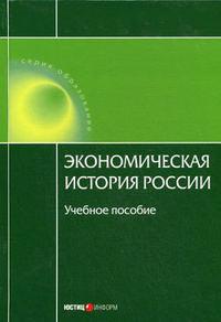 Воеводина, Н. А.  - Экономическая история России