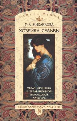Т. А. Михайлова Хозяйка судьбы. Образ женщины в традиционной ирландской культуре