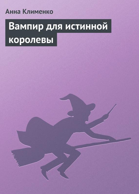 Вампир для истинной королевы ( Анна Клименко  )