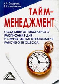 Сидорова, Наталья  - Тайм-менеджмент, 24 часа – это не предел