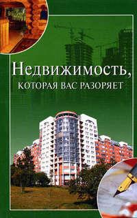 Зайцева, Ирина  - Недвижимость, которая вас разоряет