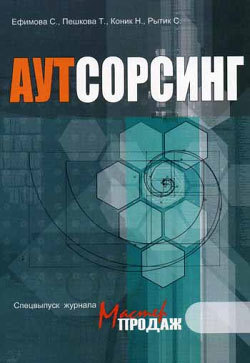 Аутсорсинг LitRes.ru 119.000