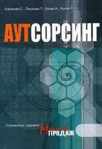 Ефимова, Светлана  - Аутсорсинг