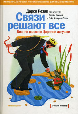 Скачать книгу Связи решают все. Бизнес-сказка о Царевне-лягушке автор Дарси Резак