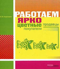 Работаем ярко: цветные продавцы, цветные покупатели LitRes.ru 119.000