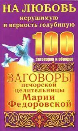 Заговоры печорской целительницы Марии Федоровской на любовь нерушимую и верность