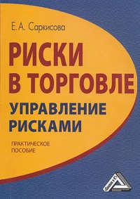 Саркисова, Е. А.  - Риски в торговле. Управление рисками
