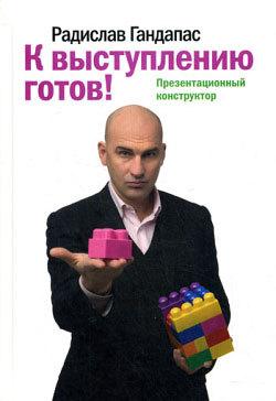 Радислав Гандапас бесплатно