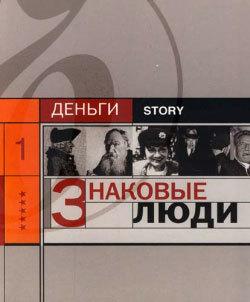 Александр Соловьев Знаковые люди