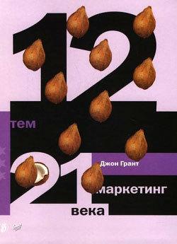 12 тем. Маркетинг 21 века LitRes.ru 119.000