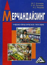 Логинова, Елена  - Мерчандайзинг