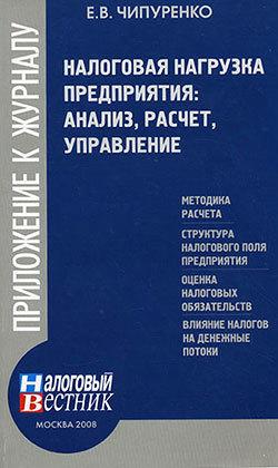 Налоговая нагрузка предприятия: анализ, расчет, управление LitRes.ru 19.000