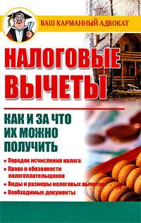 Дмитрий Бачурин Налоговые вычеты. Как и за что их можно получить как правильно оформить куплю продажу комнаты в ипотеку