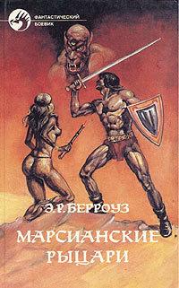 Эдгар Берроуз Боевой человек Марса берроуз э принцесса марса боги марса владыка марса