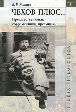 Владимир Катаев Чехов плюс… чехов а п а п чехов черный монах сборник цифровая версия