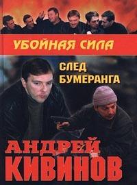 Андрей Кивинов След бумеранга кивинов андрей владимирович сделано из отходов