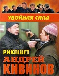 Андрей Кивинов Сделано из отходов кивинов андрей владимирович сделано из отходов