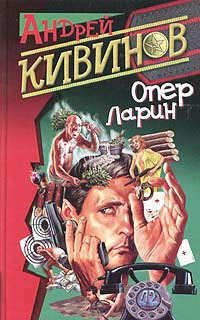 Кивинов, Андрей  - Отсутствие доказательств