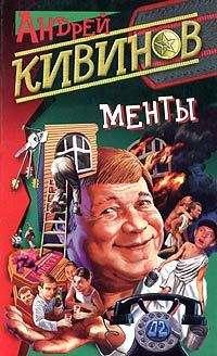 Кивинов, Андрей  - Чарующие сны