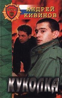 Кивинов, Андрей  - Двойной угар, или Охота на павиана