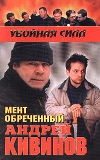 Андрей Кивинов Мент обреченный кивинов андрей владимирович сделано из отходов