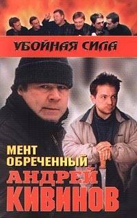 Кивинов, Андрей  - Дублер