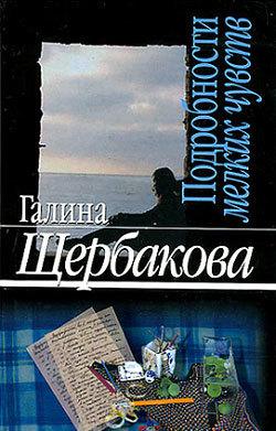 Галина Щербакова Подробности мелких чувств галина щербакова справа оставался городок