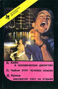 В человеческих джунглях LitRes.ru 49.000