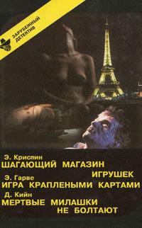 Мертвые милашки не болтают LitRes.ru 49.000