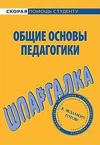 Колычева, Е. Г.  - Общие основы педагогики. Шпаргалка