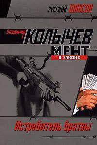 Колычев, Владимир  - Наркомутация