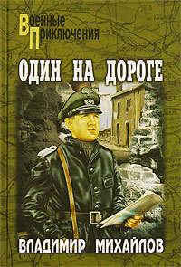 Михайлов, Владимир  - Один на дороге