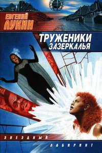 Лукин, Евгений  - Труженики Зазеркалья