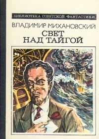 Владимир Михановский Погоня