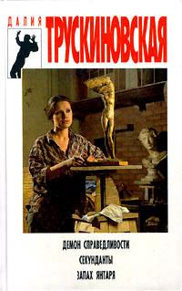 Обложка книги Секунданты, автор Трускиновская, Далия