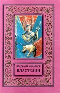Михайлов, Владимир  - Властелин