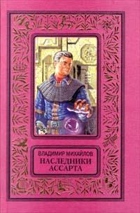 просто скачать Владимир Михайлов бесплатная книга