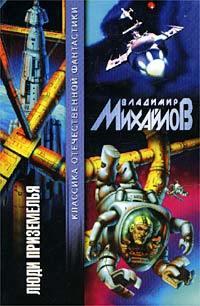 бесплатно скачать Владимир Михайлов интересная книга