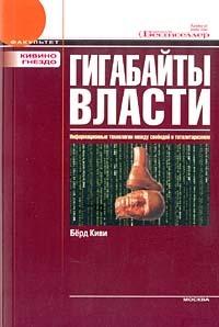 Гигабайты власти LitRes.ru 119.000