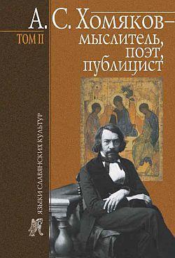 Обложка книги А.С.Хомяков – мыслитель, поэт, публицист. Т.2, автор Тарасов, Борис